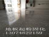买水泥密封硬化剂当选固乐建材:晋江水泥密封硬化剂