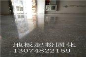 厦门地区品质好的地板起尘处理剂_泉州水泥地面翻新