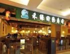 禾绿回转寿司加盟费多少钱 开店能赚钱吗