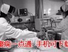 北京癫痫病医院在线咨询 癫痫一点通APP