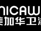 欢迎访问-MICAWA美加华马桶全国售后服务网站
