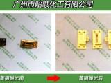黄铜无铬抛光液 环保铜材抛光液 铜抛光 铜抛光液专业厂