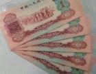 大连市回收80年10元百连号价格?四版纸币价格表