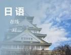 成都哪里有日語培訓