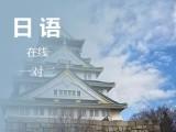 成都日语培训