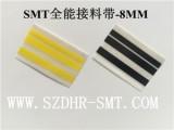 大量批发SMT专用接料带09系列,全能接料带,接料胶片8mm