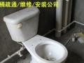 上海抽水马桶漏水维修马桶异味维修卫生间臭气维修
