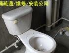 上海马桶安装马桶盖更换马桶阀门维修马桶水不停维修