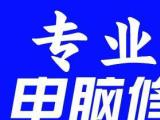 54321南京市江宁区上门修电脑,不开机装系统网络