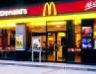 开一家麦当劳快餐店赚钱吗 加盟费多少钱