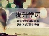 上海自考本科培训班哪个好 学习时间灵活适合上班族