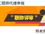 2020年北京市中高級工程師職稱晉升評審申報條件