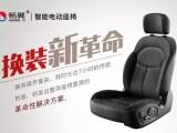 汽车座椅升级整体置换畅翼智能电动座椅 无损作业,安装简单
