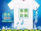 沈阳文化衫印图沈阳广告衫班服定制沈阳工装定制