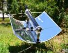 太阳能烤炉具野外多功能太阳能烤炉