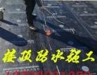 奎文区新旧屋面防水 卫生间防水