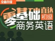 成都锦江商务英语培训机构,零基础英语培训班地址
