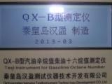 QX-B汽油辛烷值柴油十六烷值测定仪