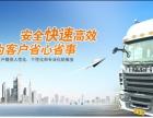 广西南宁到广州专线 集拼 天天发车