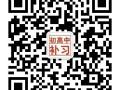 廊坊市京廊数理化补习学校