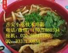 广州舌尖小吃正宗特色柳州螺蛳粉技术加盟 专业螺蛳粉加盟详情