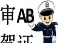 收ABC驾驶证 3 6 9和一次性**