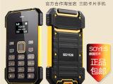 德国SOYES S1迷你超薄儿童卡片名片手机 2014新款户外三