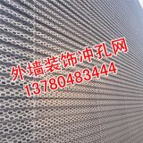 冲孔装饰板-外墙冲孔板-奥迪外墙穿孔铝板高颜值的形象