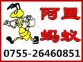 深圳搬家 深圳搬家公司,深圳阿里蚂蚁搬家 价格合理专业技术