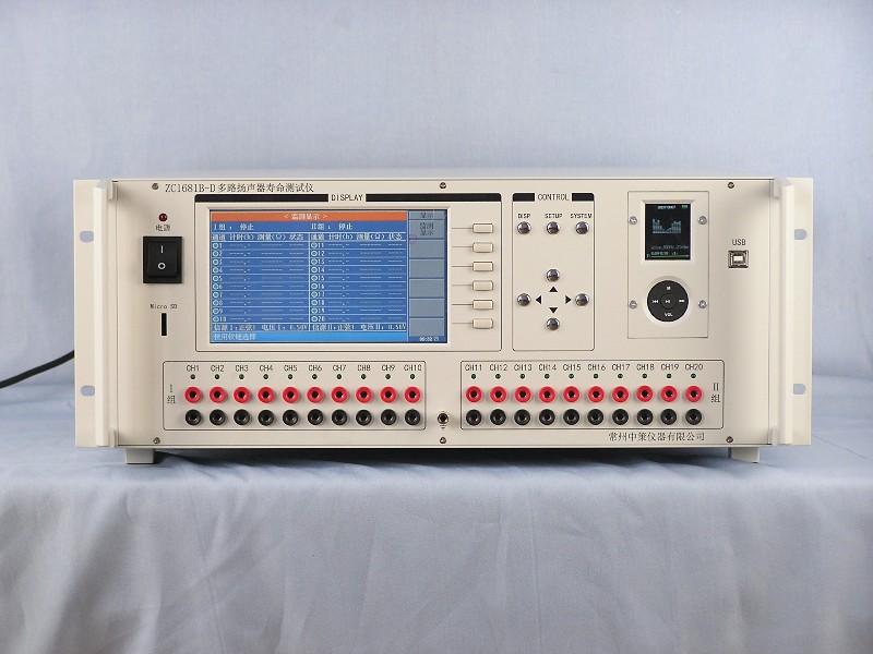 扬声器功率寿命试验台