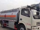 转让 油罐车东风5吨8吨油罐车加油车急处理