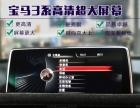 深圳宝马改装 宝马320宝马328加装改装原厂NBT大屏幕