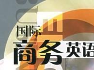 广州成人英语培训哪里好,英语口语培训,商务英语,雅思培训