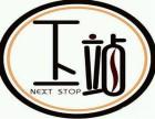 下一站奶茶品牌介绍 下一站奶茶加盟连锁店