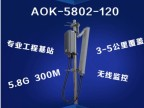 工程基站AOK-5802-120大功率无线AP5.8G网桥3-5公里WIFI基站