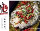 鱼的门烤鱼加盟 鱼的门烤鱼招商 鱼的门烤鱼官网
