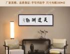 咸宁办公室装饰字画现货供应、纯手写书法字天道酬勤定制批发