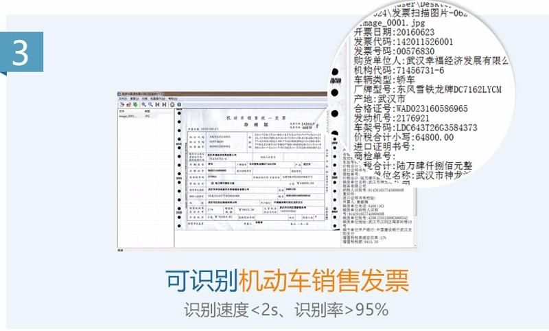 奥普思凯快票通财务票据扫描识别系统L7300+发票快速录入
