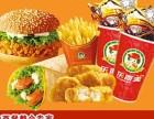 乐而美汉堡快餐加盟费 乐而美汉堡加盟费多少钱 西式快餐加盟