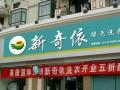 文昌如何开一家干洗店 怎样开一家干洗店