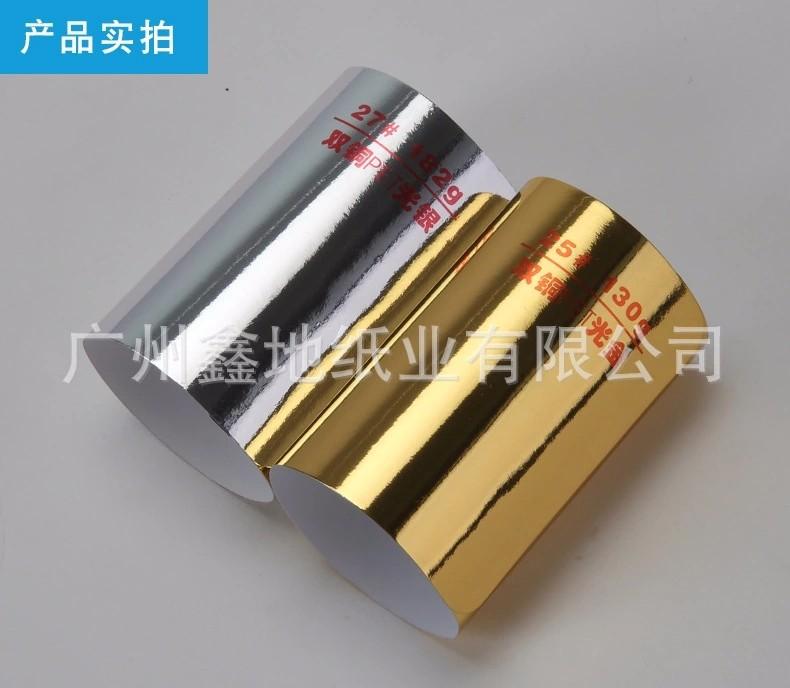 PET金银卡纸-金银卡纸品牌-和丽希