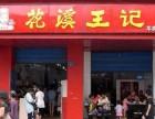 贵州花溪王记牛肉粉怎么加盟 花溪牛肉粉加盟需要多少钱