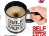 1294创意自动咖啡搅拌杯不锈钢电动泡咖啡杯懒人牛奶茶马克杯0.3