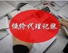 专业注册公司,代理记账报税