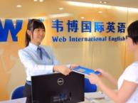 泉州外语培训首选韦博国际英语培训学校
