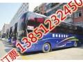 连云港到武夷山汽车查询时刻表138 5123 2450
