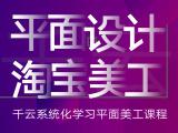 鄭州平面設計班培訓學習短期電商美工培訓班推薦就業