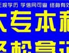黄圃阜沙东凤报大专找专业学校到东方培训学校轻松拿文