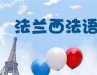 济南初级法语培训学校 多位一体学习体验