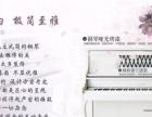 【梅森丽舍钢琴@鼎瞾】加盟/加盟费用/项目详情